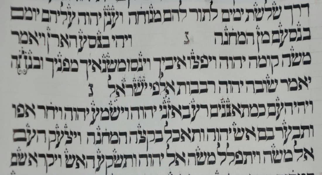 LUMÂNAREA LUI DUMNEZEU (Behaalotha 5762)