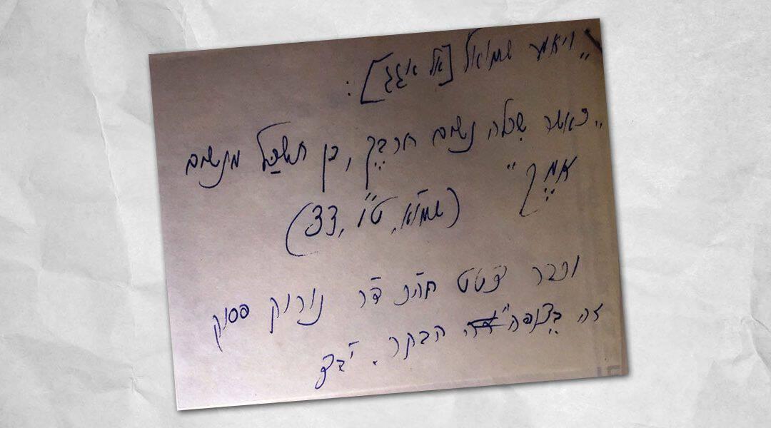 ÎN FAȚA RĂULUI (Vaikra – Haftara Șabat Zahor)