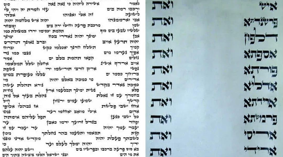 ZIDURI ȘI FÂNTÂNI (Beșalah 5780)
